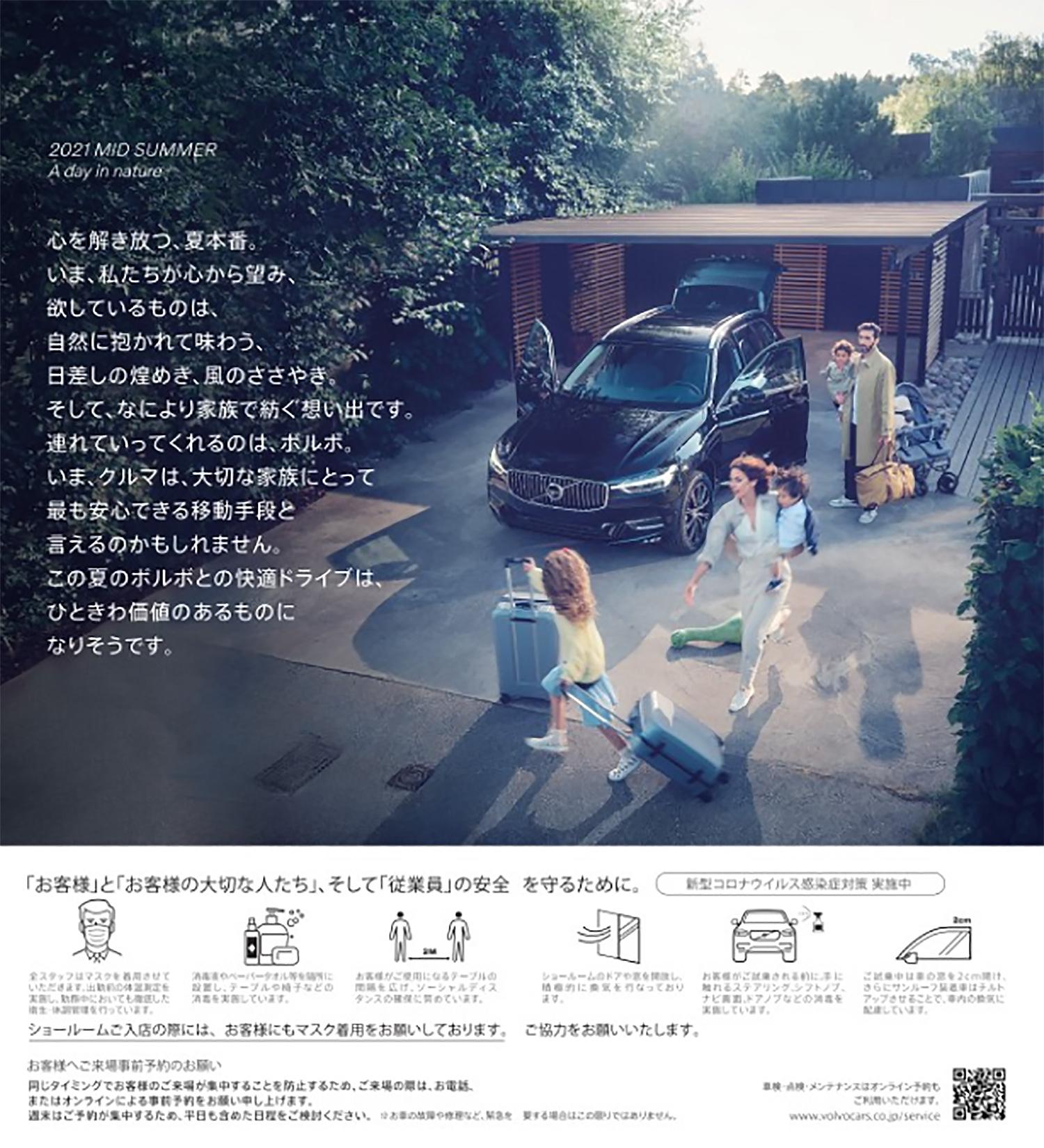 Volvo Mid Summer Campaign