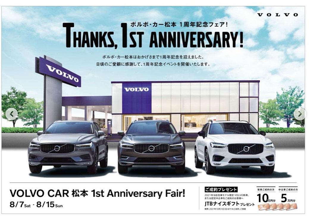ボルボ・カー松本 1st Anniversary Fair